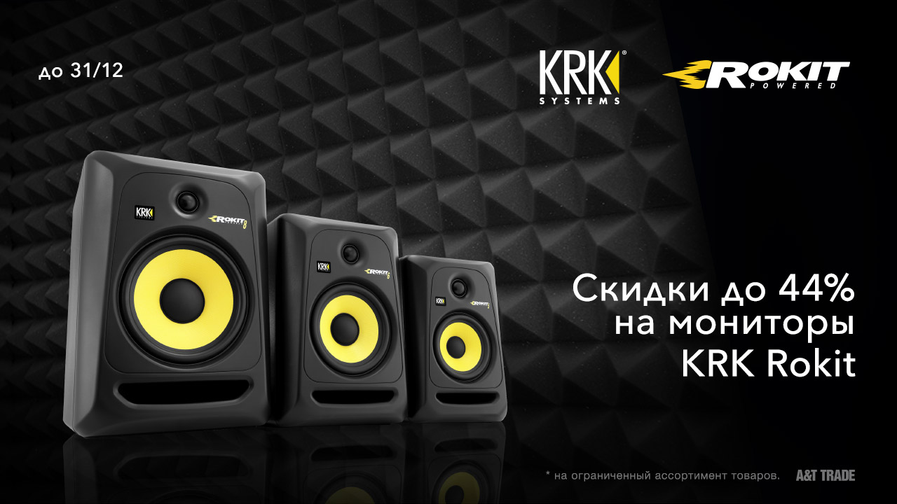 Скидки на мониторы KRK Rokit | A&T Trade