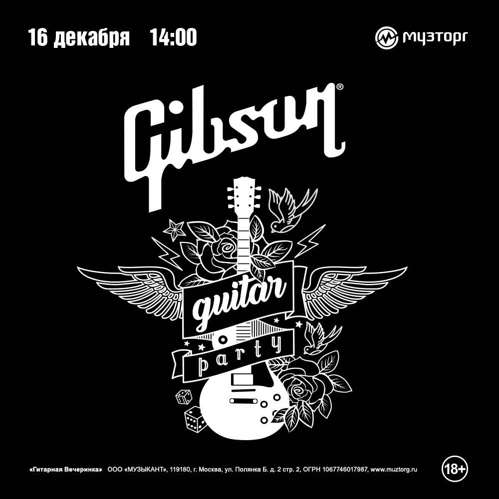 Gibson Party 2018 | A&T Trade